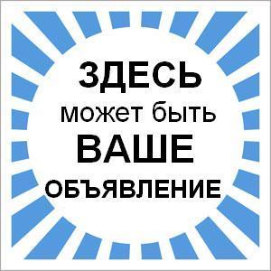 Квартира и дача доска объявлений wr-board подать объявление в газета из рук в руки ярославль
